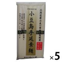 讃岐物産 プレミアム小豆島手延素麺 1セット(5個)