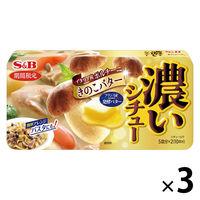 エスビー食品 【期間限定】濃いシチュー きのこバター 1セット(3個)