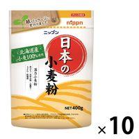 ニップン ニップン 日本の小麦粉(薄力小麦粉)400g 10個