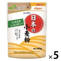 ニップン ニップン 日本の小麦粉(薄力小麦粉)400g 5個