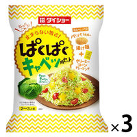 ダイショー ぱくぱくキャベツ用セット 3袋