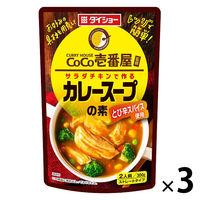 ダイショー CoCo壱番屋 カレースープの素 3袋
