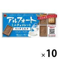 アルフォート ミニチョコレート リッチミルク 10個 ブルボン チョコレート