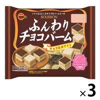 ふんわりチョコバーム ファミリーサイズ 3袋 ブルボン チョコレート