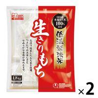 アイリスフーズ 低温製法米の生きりもち 個包装 1.8kg 2個