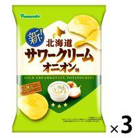 山芳製菓 ポテトチップス 北海道サワークリームオニオン味 3袋 スナック菓子