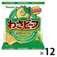 山芳製菓 ポテトチップス 小袋わさビーフ 12袋 スナック菓子
