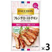 エスビー食品 FAUCHON(フォション)シーズニング フレンチローストチキン 3袋