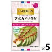 エスビー食品 FAUCHON(フォション)シーズニング アボカドサラダ 5袋