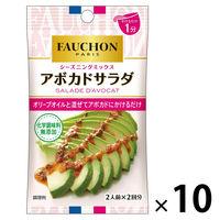 エスビー食品 FAUCHON(フォション)シーズニング アボカドサラダ 10袋