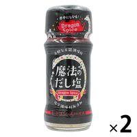魔法のだし塩 ドラゴンスパイス 57g(万能調味料) 2個