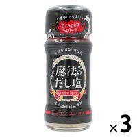 魔法のだし塩 ドラゴンスパイス 57g(万能調味料) 3個