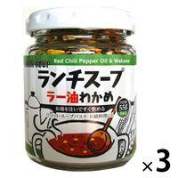 水牛印 ランチスープ ラー油わかめ(粉末スープの素) 3個