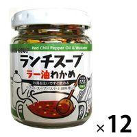 水牛印 ランチスープ ラー油わかめ(粉末スープの素) 12個
