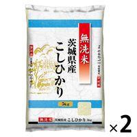 【新米】茨城県産 コシヒカリ 5kg 【無洗米】 2袋 令和3年産 米 お米 こしひかり