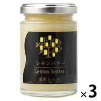 糖度40° レモンバター 3本 ジャム デイリーフーズ