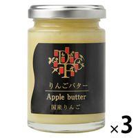 糖度40° りんごバター 3本 ジャム デイリーフーズ