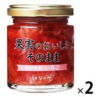 はなのみ 果実そのまま長野県産 いちご 2本 ジャム