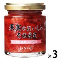 はなのみ 果実そのまま長野県産 いちご 3本 ジャム