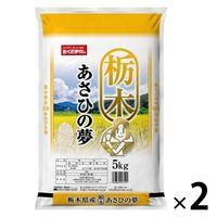 米10kg 栃木県産 あさひの夢 (5kg×2袋) 精白米 米 お米