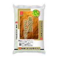 魚沼産 コシヒカリ 10kg(5kg×2) 新潟県産 精白米 令和2年産 1袋 米 お米 こしひかり