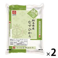 栃木なすひかり 10kg(5kg×2) 【精白米】 令和2年産 米 お米