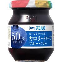 アヲハタ カロリーハーフ ブルーベリー 150 1セット(2個入)