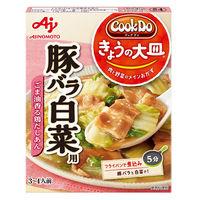 味の素 CookDo(クックドゥ) きょうの大皿 豚バラ白菜用 110g(3〜4人前) 1セット(3個入)