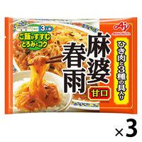 味の素 麻婆春雨 甘口 1セット(3個入)