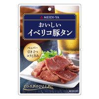 明治屋 おいしいイベリコ豚タン 1袋