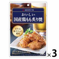 明治屋 おいしい国産鶏もも炙り焼 3袋