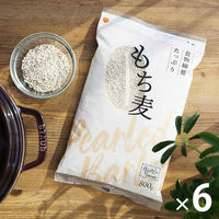【LOHACO限定】はくばく 食物繊維たっぷり もち麦 800g 6個