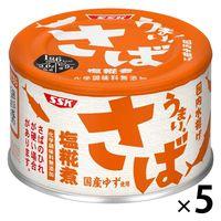 清水食品 うまい!さば塩糀煮 150g 1セット(5缶)