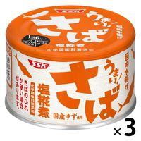 清水食品 うまい!さば塩糀煮 150g 1セット(3缶)