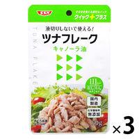 清水食品 クイックプラス ツナフレークキャノーラ油 50g 1セット(3袋)