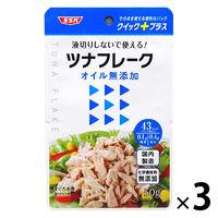 清水食品 クイックプラス ツナフレークオイル無添加 50g 1セット(3袋)