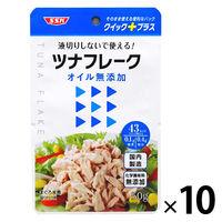 清水食品 クイックプラス ツナフレークオイル無添加 50g 1セット(10袋)