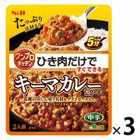 エスビー食品 S&B ワンプロキッチン キーマカレー 中辛 1セット(3個)