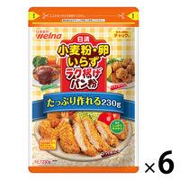 日清フーズ 日清 小麦粉・卵いらず ラク揚げ パン粉 チャック付 (230g) ×6個