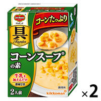 デルモンテ 具Tanto(具タント) コーンたっぷり コーンスープの素 1セット(2個)