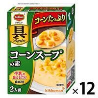 デルモンテ 具Tanto(具タント) コーンたっぷり コーンスープの素 1セット(12個)