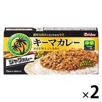 ハウス食品 ジャワカレー キーマカレー 中辛 1セット(2個)