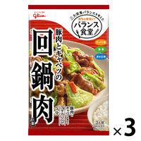 江崎グリコ バランス食堂 豚肉とキャベツの回鍋肉の素 1セット(3個入) 中華 メニュー調味料