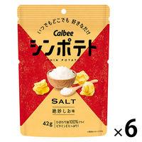 カルビー シンポテト うすしお味 42g 6袋