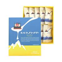 ありあけ 横濱ハーバーミルクモンブラン 10個入 1箱 ギフト お土産品