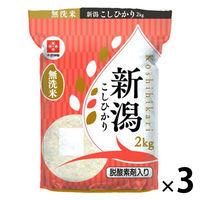 長鮮度 新潟県産コシヒカリ 2kg 【無洗米】令和2年産 3袋 米 お米 こしひかり