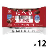 森永製菓 シールド乳酸菌ベイクドチョコレート 徳用袋 12袋