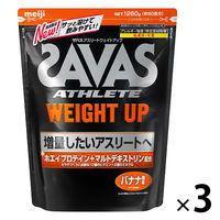 ザバス(SAVAS) アスリート ウェイトアップ バナナ風味 60食分 1セット(3袋)明治 プロテイン