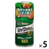 ハウス食品 味付カレーパウダー ジャワカレー味 56g 5個