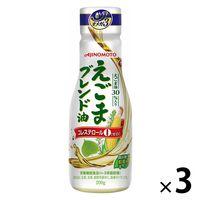J-オイルミルズ 味の素 えごま ブレンド油 200g 鮮度キープボトル(えごま油 30%) 3本